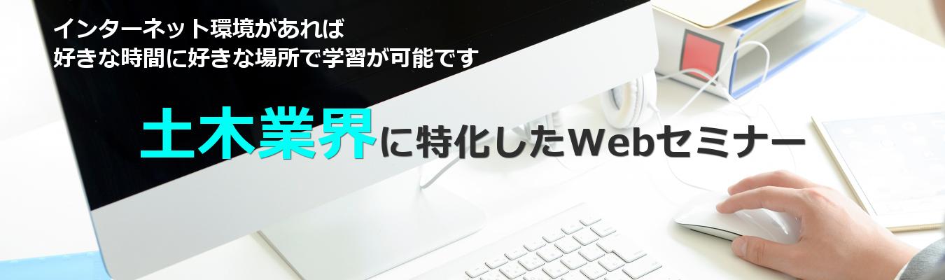 土木業界に特化したWebセミナー
