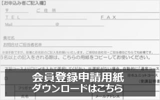 会員登録申請用紙